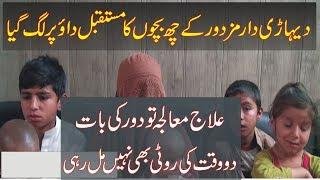 Da Awam Awaz New Episode 01-04-2019 | Khyber watch New | Latest Sad Story