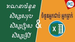 How to find Number of Students Male Female Pass and Fail in microsoft excel khmer