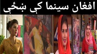 Female in In Afghan Cinema | BBC Pashto Report