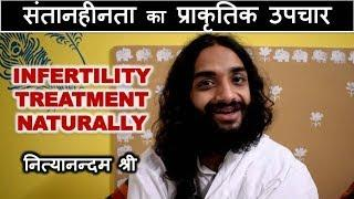 03 INFERTILITY NATURAL TREATMENT | INFERTILITY CURE SERIES 03 BY NITYANANDAM SHREE