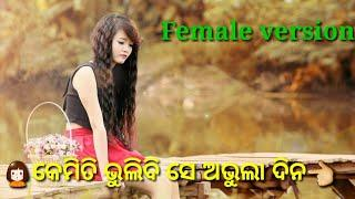 Kemiti bhulibi se abhula dina female version whatsapp status video 2018