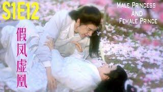 [熱播網劇] 假鳳虛凰 S1EP12 清歌喚記憶夫婦反目 Male Princess and Female Prince | Official 1080P