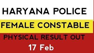 HARYANA POLICE FEMALE CONSTABLE PHYSICAL RESULT OUT