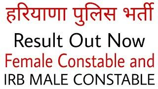 Hssc female constable result out - Check your result now ||  हरियाणा पुलिस फीमेल रिजल्ट आ गया देख लो