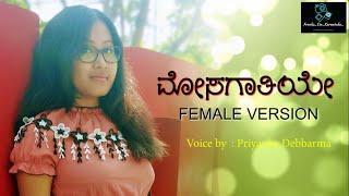 Mosagaatiye kannada female version song | Priyanka Debbarma