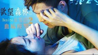 [Full Movie] 欲望森林2血暗陀罗 Desire and The City 2 | 爱情剧情片 Romance Drama, Eng Sub. 1080P