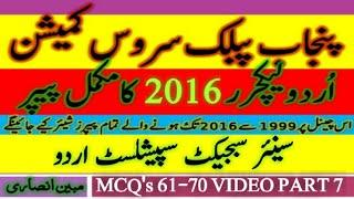 SSS Male / Female (BS-18) 2016 Education department Punjab Ppsc Video part 7