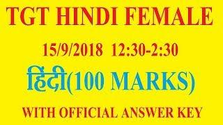 TGT HINDI FEMALE QUESTION PAPER (15/9/2018) 12:30-2:30 SHIFT WITH OFFICIAL ANSWERS KEY MUST WATCH