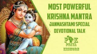 MOST POWERFUL KRISHNA MANTRA|JANMASHTAMI SPECIAL|Devotinal Talk Series by Smt.Priyaa Kishore | Tamil