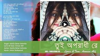 OPORADHI (তুই অপরাধী রে গান) Bangla Full Video Song | Boss Female Version [HD]