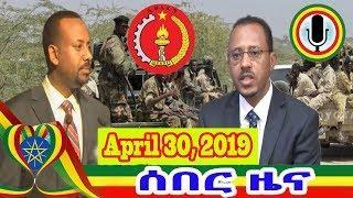 (ሰበር ዜና) Ethiopia Breaking News today April 30, 2019 / ዛሬ የኢትዮጵያ አስደንጋጭ ዜና
