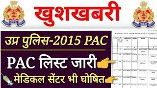 ????खुशखबरी????UPP PAC लिस्ट ????आ गई | UP POLICE 2015 PAC LIST | MEDICAL CENTER | MEDICAL ADMIT