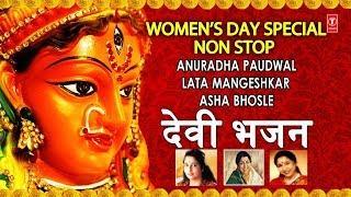 शुक्रवार देवी भजन Women's Day Special,ANURADHA PAUDWAL,LATA MANGESHKAR,ASHA BHOSLE Devi Bhajans
