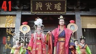 [TV Series] 兰陵王妃 41 元清锁恢复记忆认出高长恭 Princess of Lanling King | Official 1080P