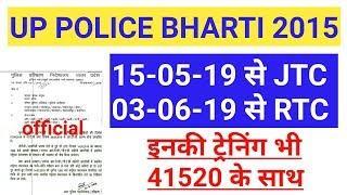 Upp bharti training news | Upp 41520 JTC training | Upp दारोगा भर्ती training