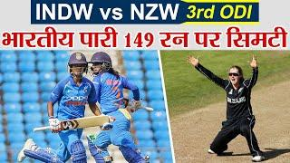 INDW vs NZW 3rd ODI: India Women's team bowled out for 149| वनइंडिया हिंदी