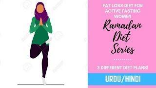 GYM GOING WOMEN'S FAT LOSS DIET (URDU/HINDI) | RAMADAN DIET SERIES