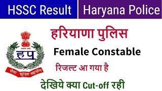 Haryana Police Female Constable Final Result Out - हरियाणा पुलिस महिला कांस्टेबल रिजल्ट