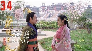 [TV Series] 兰陵王妃 34 元清锁用迷药迷晕宇文邕 Princess of Lanling King | Official 1080P