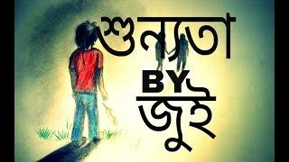 shunnota। female version। cover song by juie   New Bangla HD Video 2019