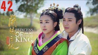 [TV Series] 兰陵王妃 42 高长恭延迟救母急于和元清锁成亲 Princess of Lanling King | Official 1080P