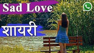 WhatsApp Status Video Sad Love Hindi  2018   Sad Love Shayari Female Version