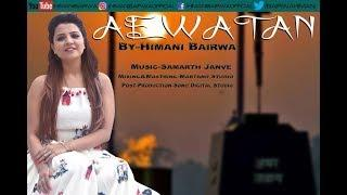 Ae Watan | Raazi | Female Version | Himani Bairwa | Alia Bhutt | Arijit Singh | Gulzar