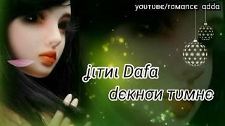 Very Sad WhatsApp status video???? || Jitni Dafa, Female version