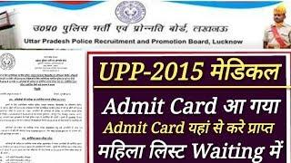 UPP-2015 MEDICAL ADMIT CARD OUT | FEMALE LIST IN WAITING | UP POLICE 2015 MEDICAL