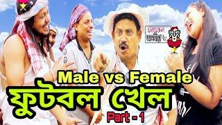 Male vs Female Football  2018 Part -1  || ফুটবল খেল || Local Axomiya  Funny Video