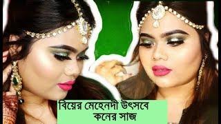 Mehendi Bridal Makeover||Bridalমেহেন্দি অনুষ্ঠানে কনের সাজ|| Series Day 2