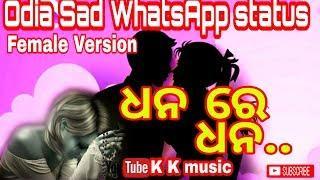 Dhana re Dhana odia most popular sad WhatsApp status video!! Female version!!  K K MUSIC