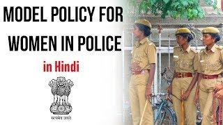 Model policy for Women in Police, Steps to end Patriarchy in Police Force, Current Affairs 2019