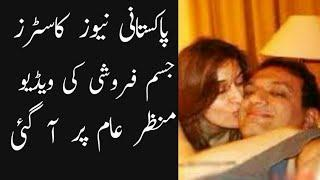 #PakistaniFemaleNewsanchor  Pakistani Female News anchor
