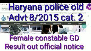 Haryana police old Advt 8/2015 Result out 2019// Female Constable GD HP Result अब आया 2019 by ccnch