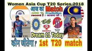 Women Asia cup T20 series 2018 || India women vs Malaysia women 100% prediction and dream 11 news.