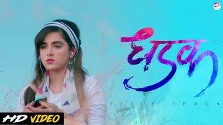 Dhadak - Title Track (Video Song)  | Heart Touching Love Story |  Female Version | Sad Song 2018 |