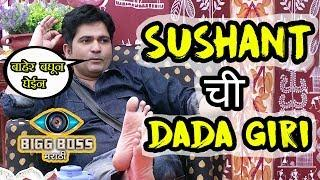 Is Sushant arrogant & overconfident ? | Bigg boss marathi |megha dhade | sai lokur