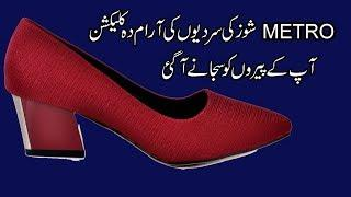 Metro Winter Shoes Collection || Metro Winter Footwear Collection 2018-19 For Women