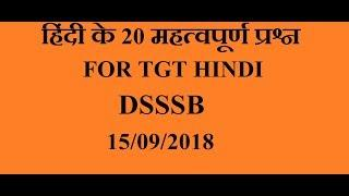 HINDI 20 MOST IMPORTANT QUESTIONS FOR TGT HINDI FEMALE FOR 15/09/2018 part 3