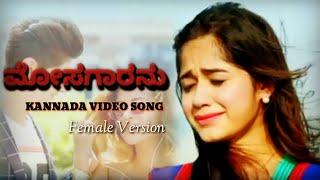 ಮೋಸಗಾರನು Video song | Mosagaranu  Female Version | heart broken song | Arun Kariyanela