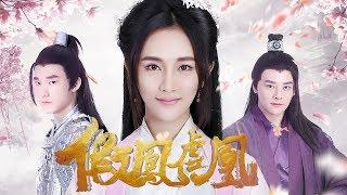 [Trailer] 假凤虚凰 Male Princess and Female Prince 第1季 Official 煽情版预告 1080P