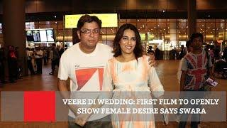 Veere Di Wedding  First Film To Openly Show Female Desire Says Swara