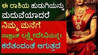 ಈ ರಾಶಿಯ ಹುಡುಗಿಯನ್ನು ಮದುವೆಯಾದರೆ ಜೀವನ ಬಲಿಷ್ಠವಾಗಿರುತ್ತದೆ | Best Female Zodiac Sign to Marry in Kannada