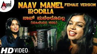 Naav Manelirodilla Female Version | Kannada New Video Song 2019 |  J.Chandrakala (JCK)