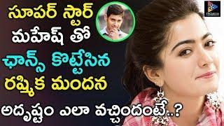 Rashmika Mandanna To Act With Super Star Mahesh As Female Lead ! || Telugu Full Screen
