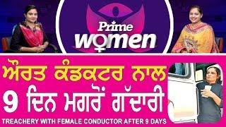 Prime Women 134_Treachery with Female Conductor after 9 days