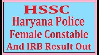 HSSC Haryana Police Female Constable And IRB Result Out // ALS SERIES