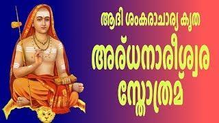 അര്ധനാരീശ്വരസ്തോത്രം | Ardh Narishwar Stotram With Malayalam Lyrics | Easy Recitation Series