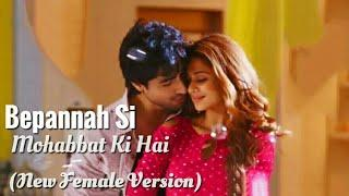 Bepannah Si Mohabbat Ki Hai New Female Version Song | Mere Dil Ko Tere Dil Ki Zaroorat Hai